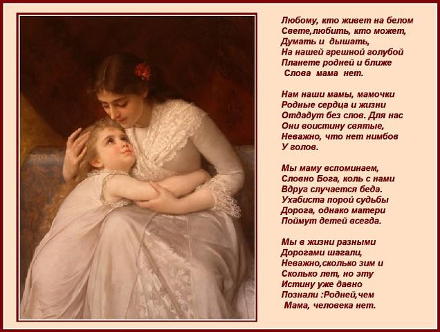 поздравление маме в стихах и как сказал бы француз вам нравится играть