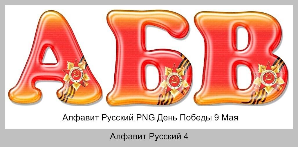 Алфавит Русский PNG День Победы 9 Мая