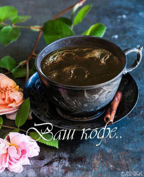 Доброе утро с кофе картинки красивые гифки