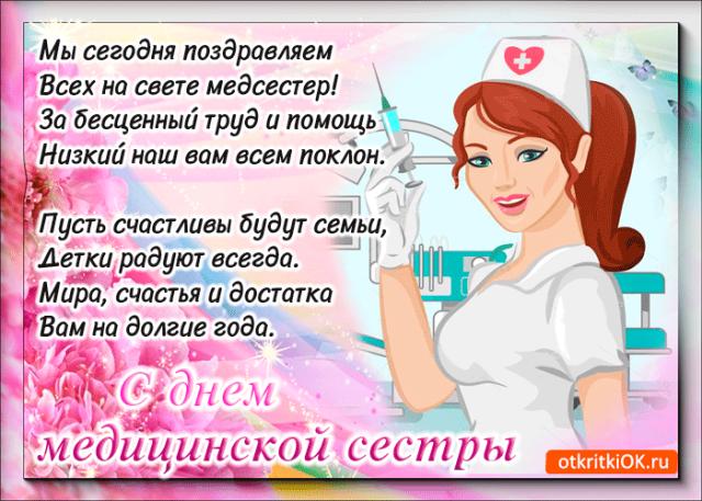 Поздравления медсестре поликлиники