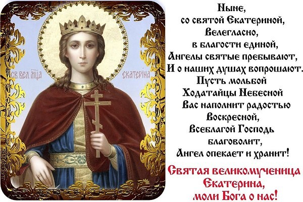 С днем ангела екатерины поздравления в стихах
