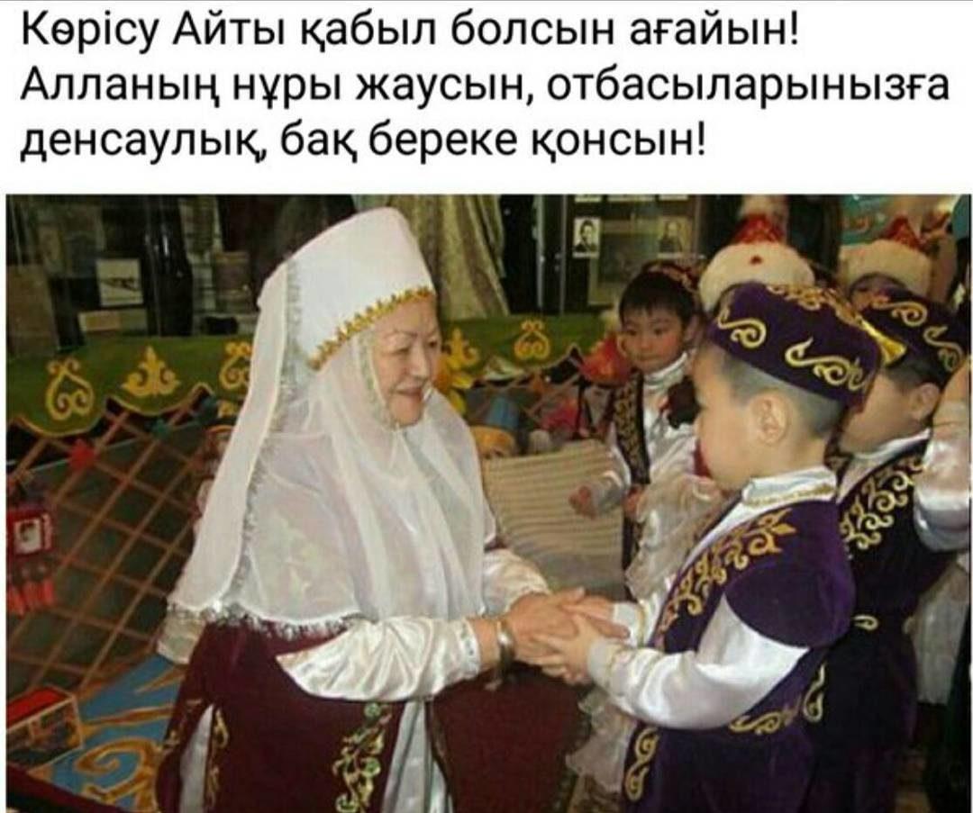 вид 14 марта казахский праздник корису айт стихи нужно