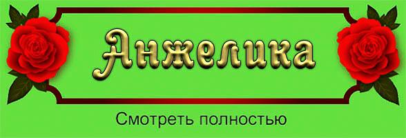 Открытки С Новым Годом Анжелика!