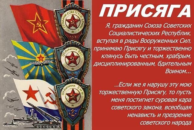 С днем советской армии поздравления в прозе