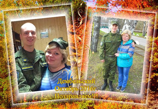 Поздравление маме с возвращением сына из армии