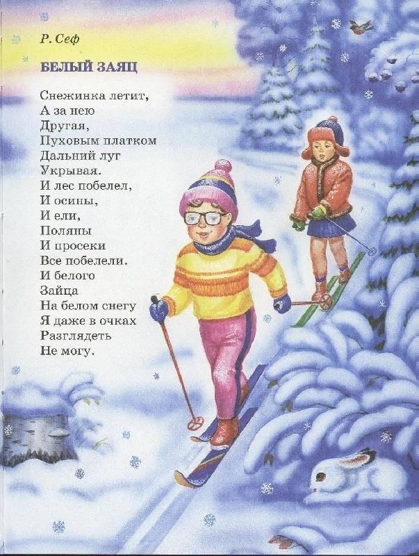 зимние картинки стихотворение громова кто сможет