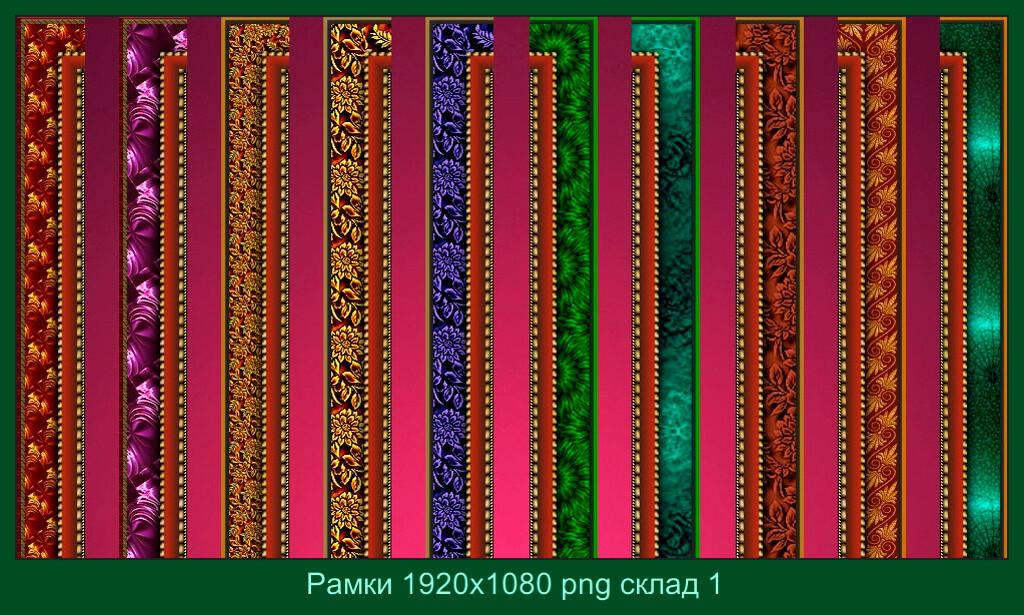 Рамки 1920х1080 png склад 1