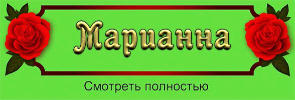 Открытки С Новым Годом Марианна!