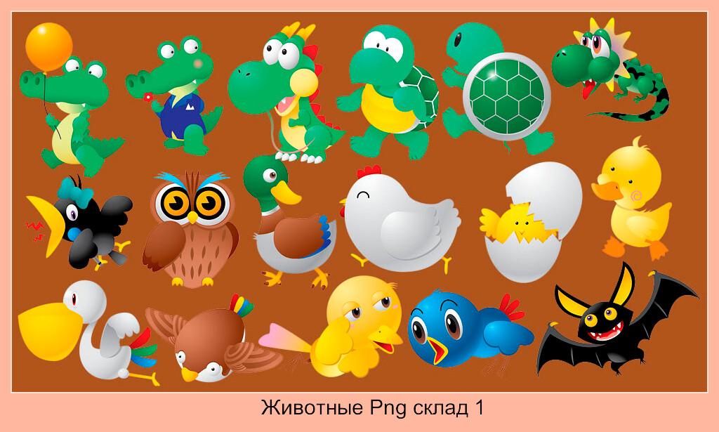 Животные Png склад 1