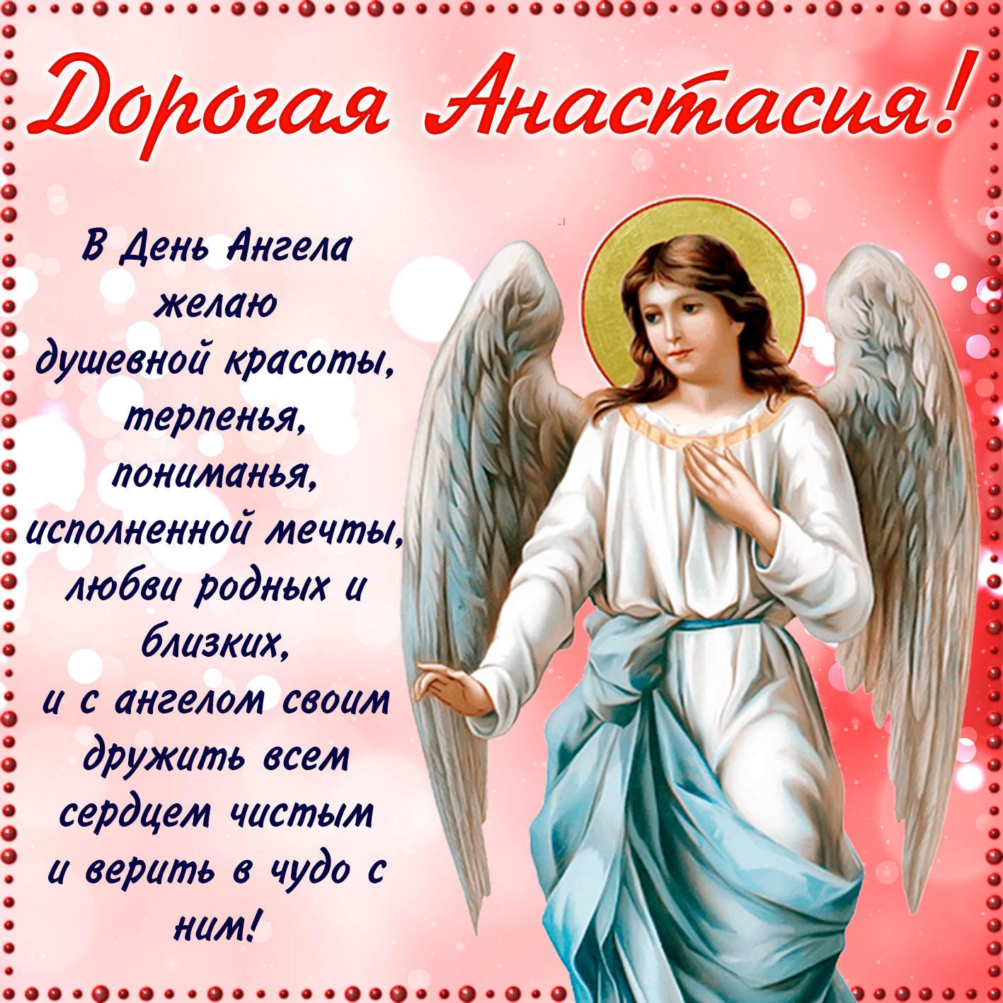 поздравление с днем ангела любимого человека