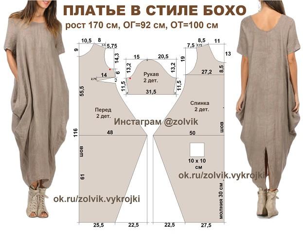 b91dc8f77aa9deb Можно сделать выкройку и с вытачкой, чтобы платье не казалось балахоном.  Если вытачка не нужна-ее можно просто перевести в пройму или в низ.