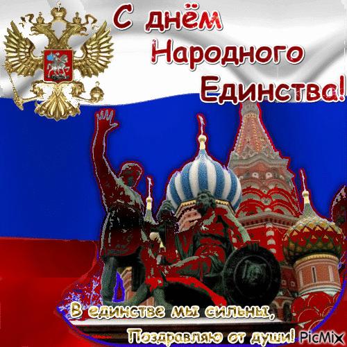 анимация с днем народного единства и иконой фотографии летного