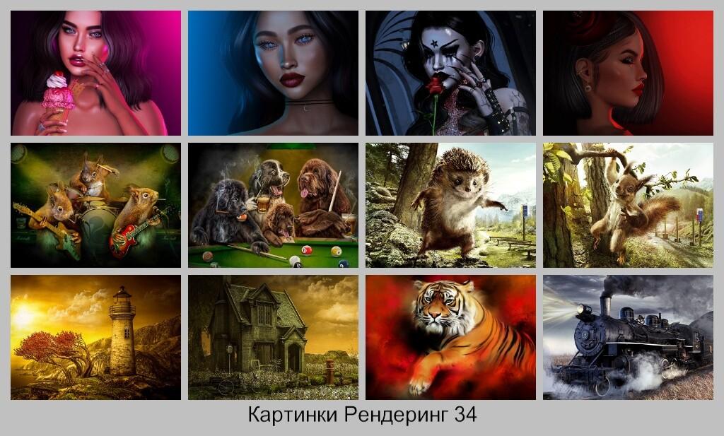 Картинки Рендеринг