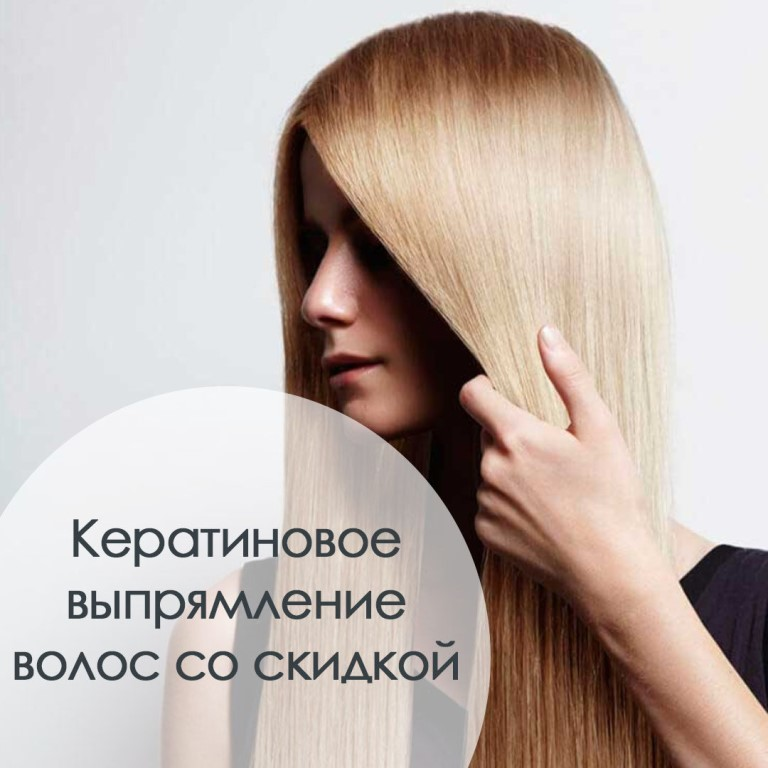 картинки про кератиновое выпрямление волос и ботокс для волос
