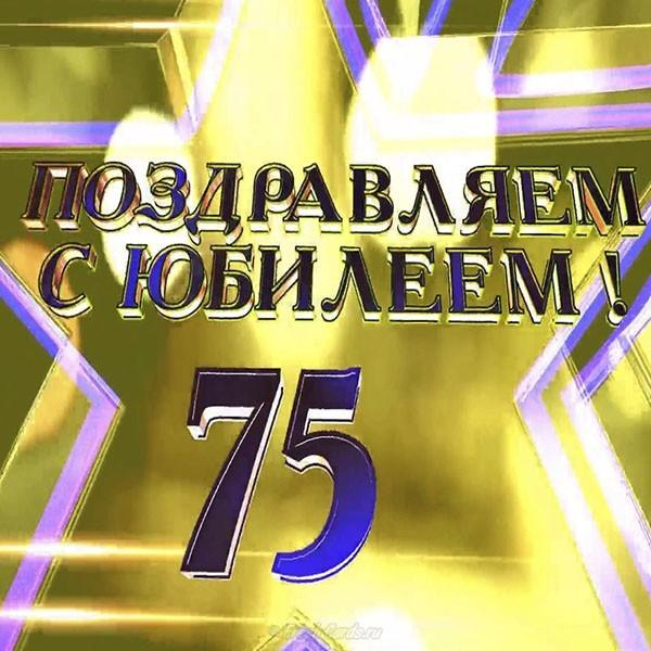 Поздравления с 75 дядю