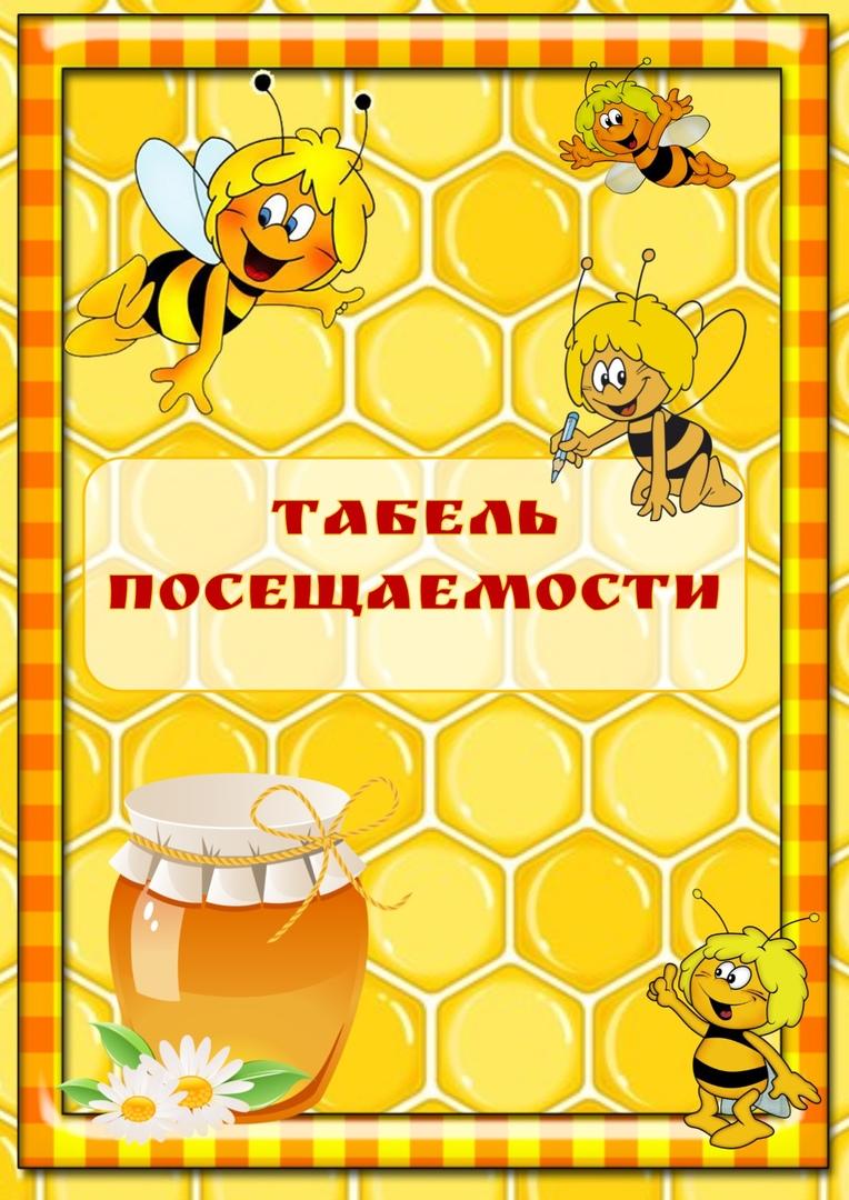 визитная карточка группы пчелки для доу картинки которая ближе набережной