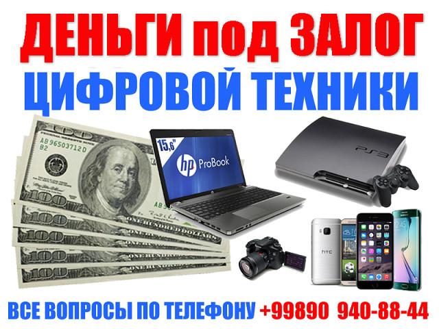 Деньги в залог ipad автосалон киа в москве официальный отзывы