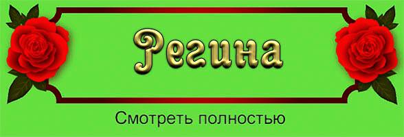 Открытки С Новым Годом Регина!