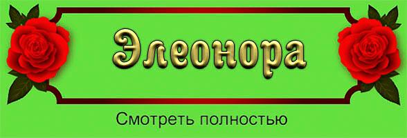 Открытки С Новым Годом Элеонора!