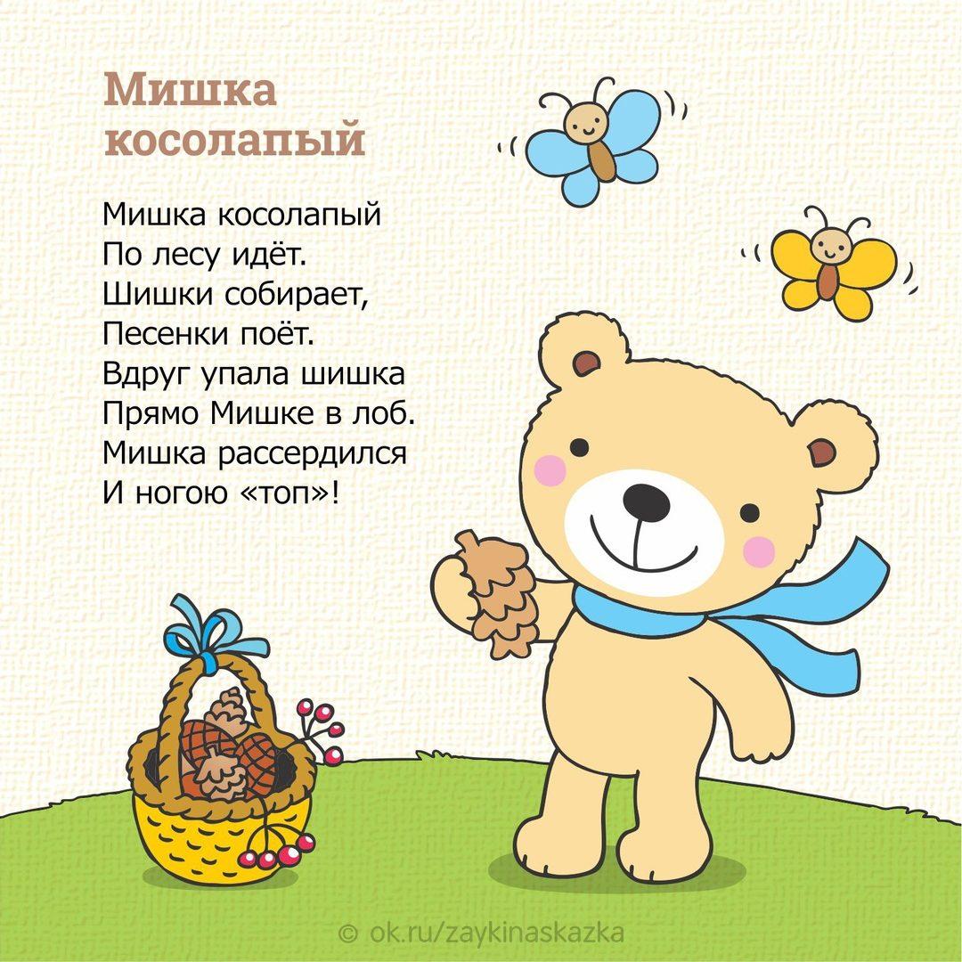 Стихи и потешки для малышей на все случаи жизни - 4