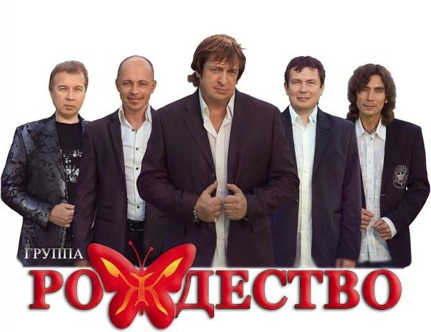 """Image result for группа """"Рождество"""" - песня """"Так хочется жить!"""""""