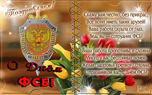 День работников безопасности рф поздравления