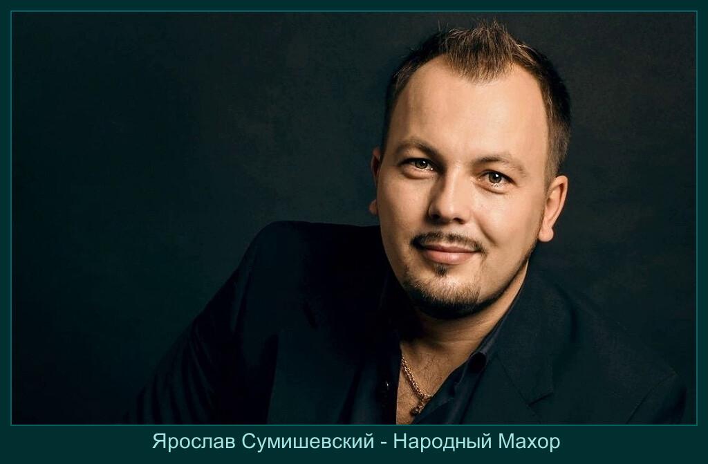 Ярослав Сумишевский - Народный Махор