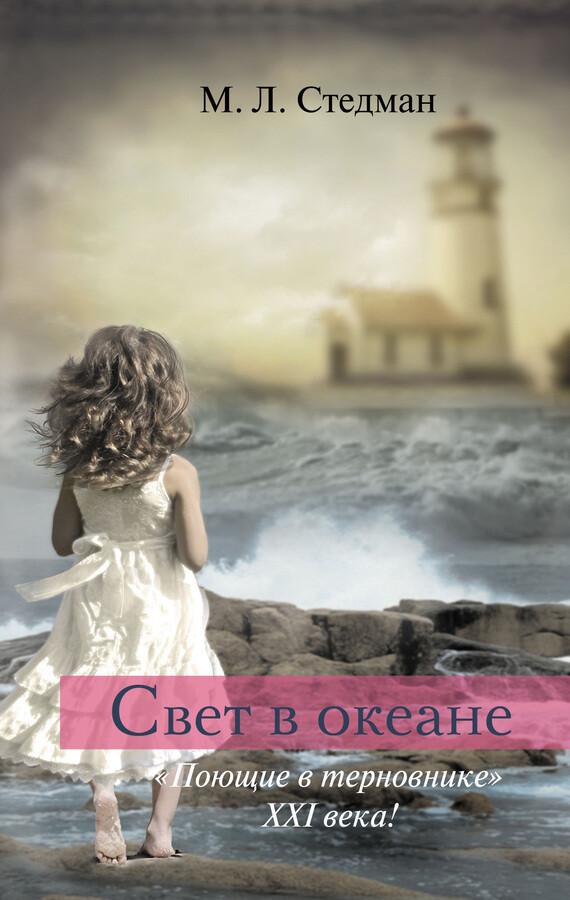 О книге «Свет в океане» Марго Стедман