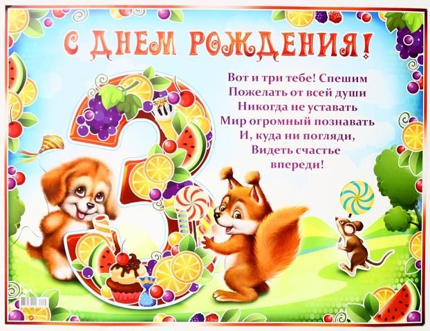 Поздравления с днем рождения 3 года девочке смс