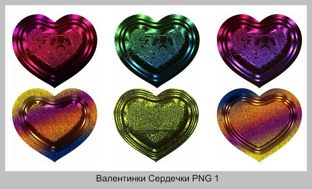 Сердечки PNG