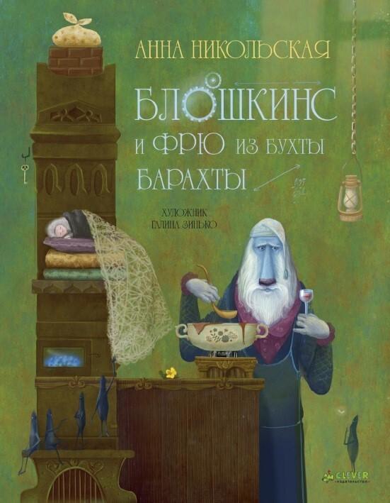 О книге «Блошкинс и Фрю из бухты Барахты» Анны Никольской