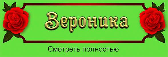 Открытки С Новым Годом Вероника!
