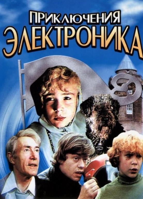 советские фильмы про школу про любовь и про подростков