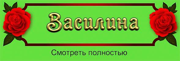 Открытки С Новым Годом Василина!