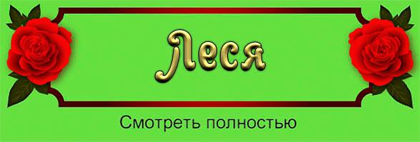 Открытки С Новым Годом Леся!