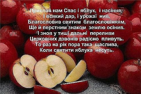З Яблучним Спасом вітати Вас хочу, хай сонця промінчик в оселю ввійде!