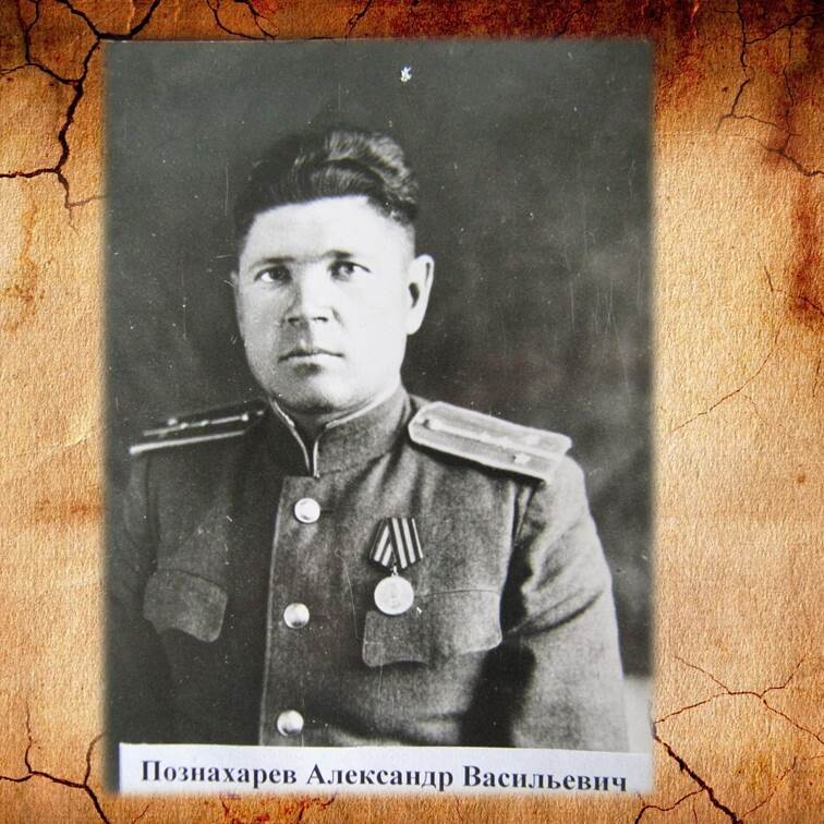 Познахарев Александр Васильевич