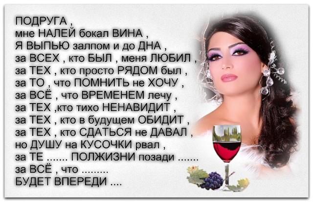 картинки подруга мне налей бокал вина искренне любимы