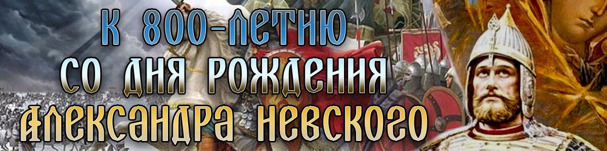 К 800-летию со дня рождения Александра Невского