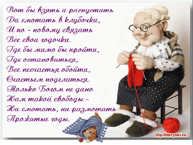 Поздравления с днем рождения бабушке с юмором