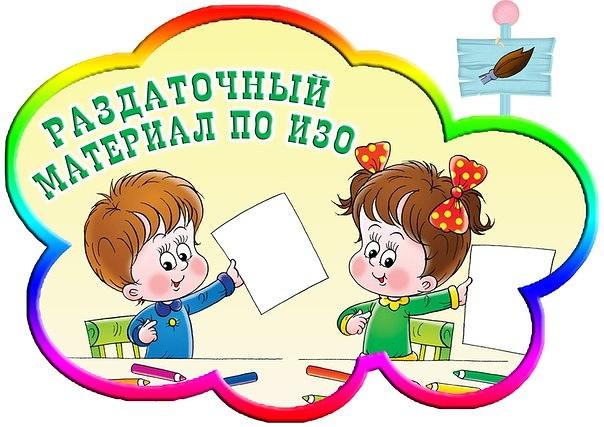Названия уголков в группе детского сада картинки