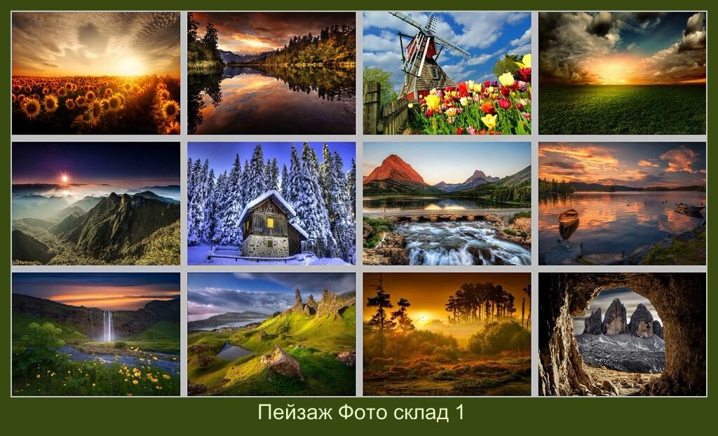 Пейзаж Фото склад 1