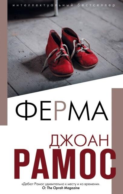 О книге Джоан Рамос «Ферма»