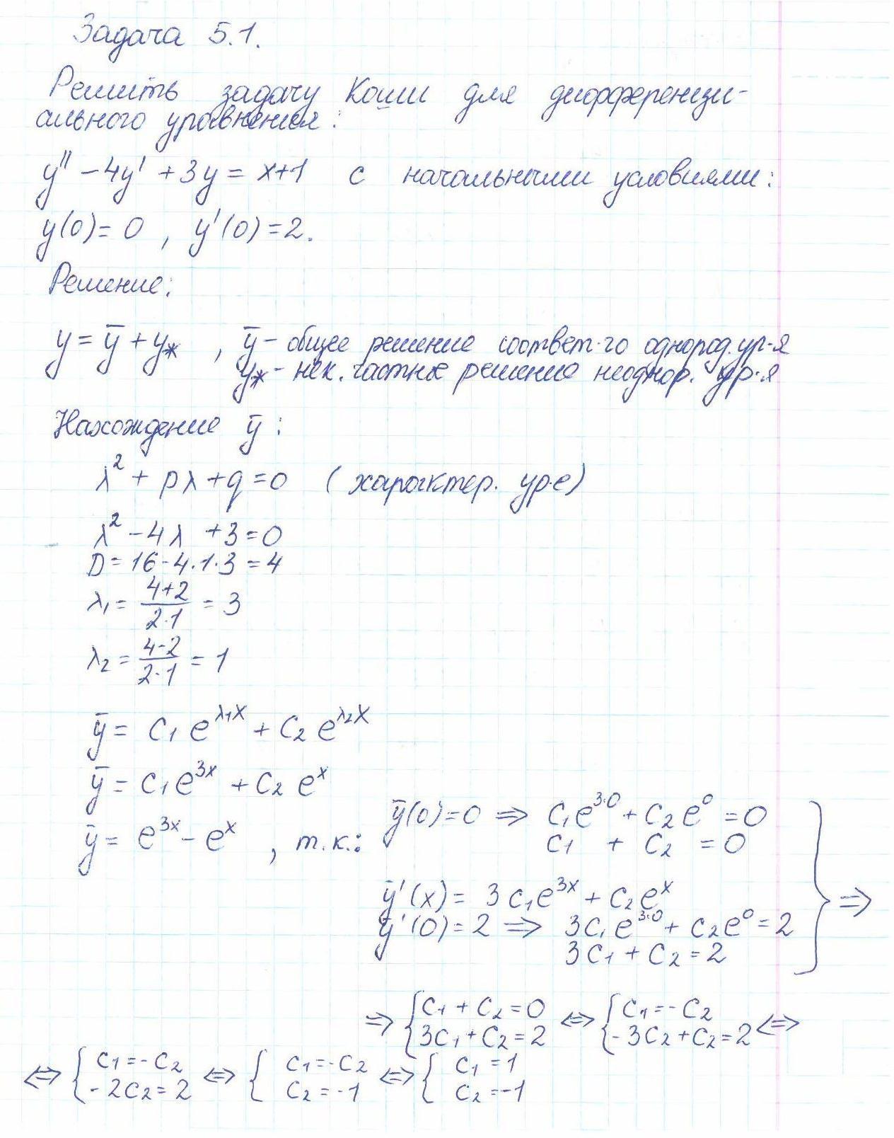 Задачи коши второго порядка примеры решения задачи по химии 9 класс в решениями