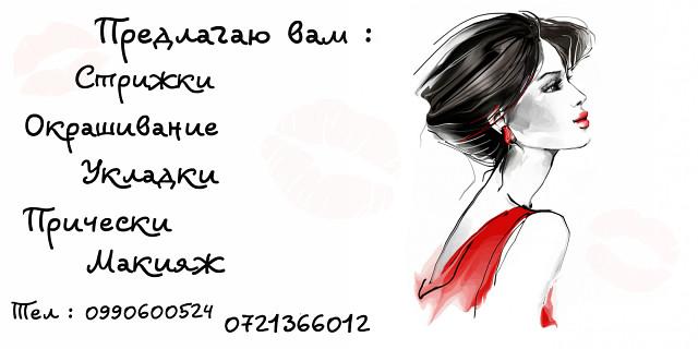Женская стрижка 500 рублей