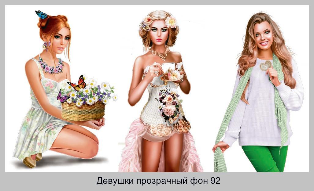 Девушки Картинки на прозрачном фоне