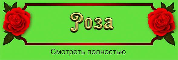 Открытки С Новым Годом Роза!