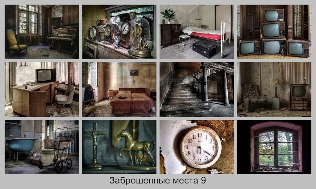 Интерьер Старая мебель Заброшенные места