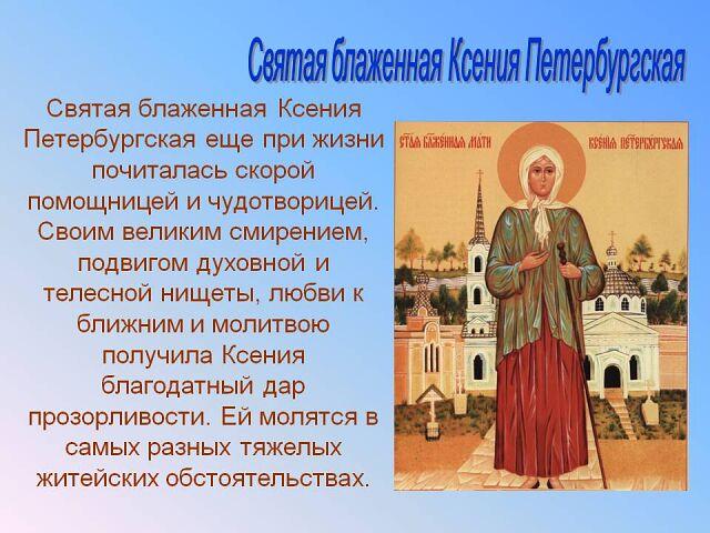 День рождения ксении блаженной петербургской