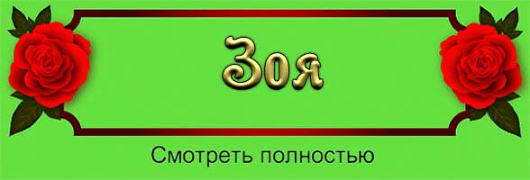 Открытки С Новым Годом Зоя!